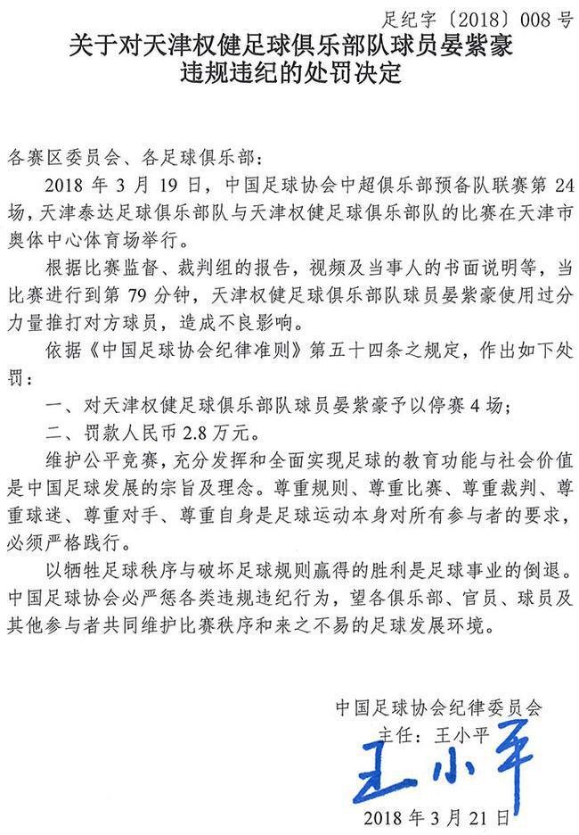 权健小将德比战过分力量推搡对手 禁赛4场罚2.8万