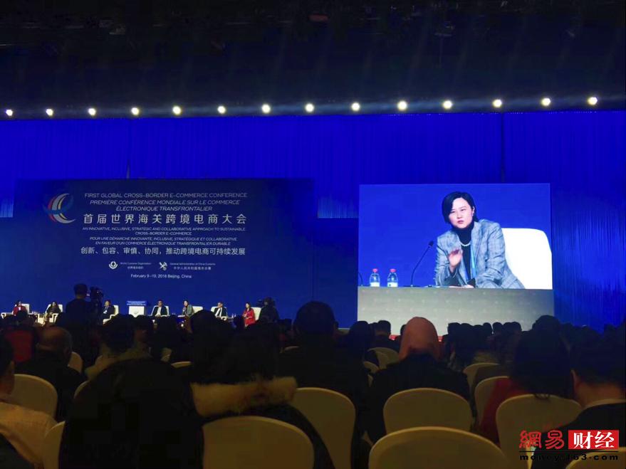 《世界跨境电商框架》将出台 网易考拉参与制定