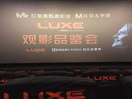 红星太平洋《变形金刚5》LUXE品鉴会成功举行
