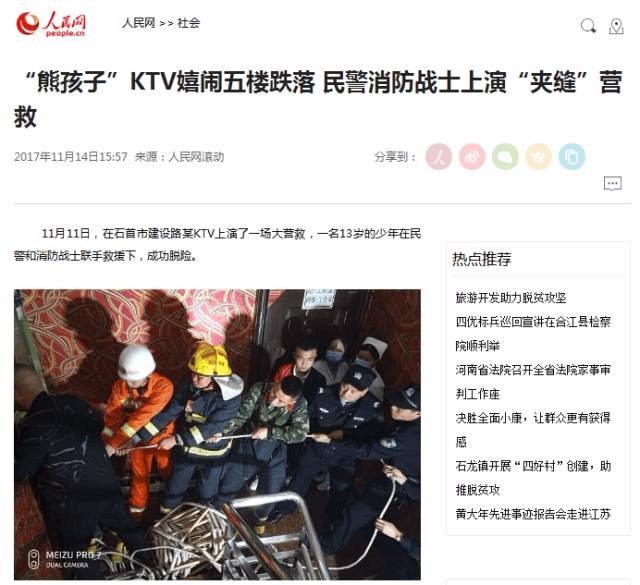 """【荆州警事】""""熊孩子""""五楼跌落,民警消防夹缝营救"""