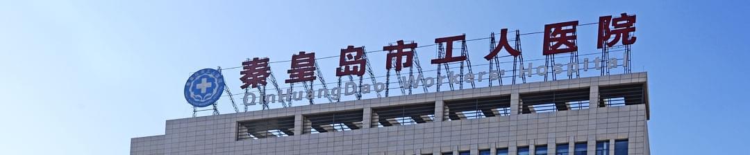 秦皇岛市工人医院