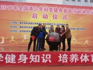 全国青少年科学健身普及活动湖北站在宜昌启动