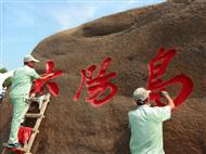 """喜迎哈马 太阳岛重绘""""太阳石"""""""