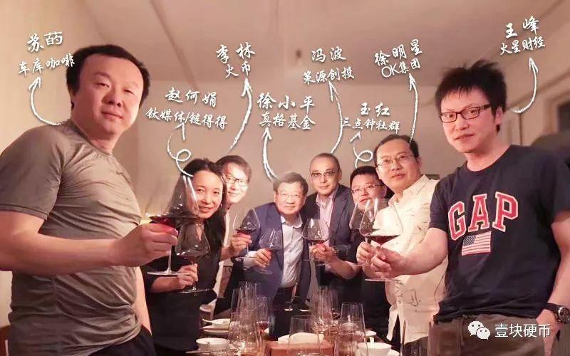 币圈大佬夜宴:徐小平组局 喝几万块的酒赴最尬答酬