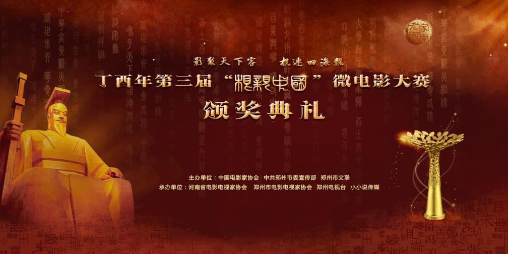 """第三届""""根亲中国""""微电影大赛颁奖典礼"""