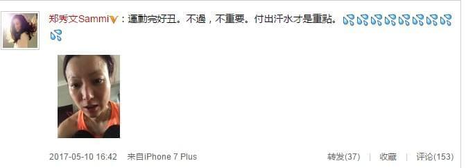 郑秀文运动完调侃自己好丑 网友赞她真实最美