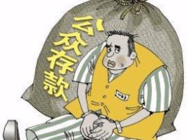 山西:两男子非法吸收公众存款近千万被警方抓获