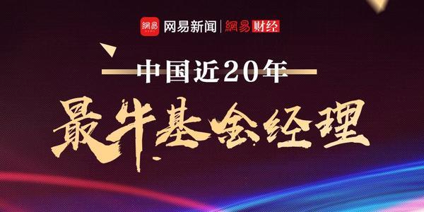 中国近20年最牛基金经理