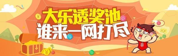 甘肃彩民倍投99倍险中8亿巨奖:预感今天会中奖