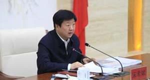 宋希斌主持召开市政府常务会议