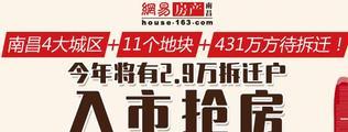 南昌今年将有2.9万拆迁户入市抢房!!