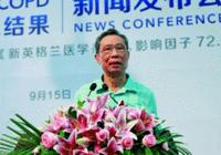 钟南山:早期药物干预可提高患者肺功能
