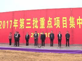 视频:定州总投资28.65亿元的30个重点项目