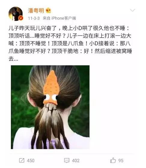 连续八年的祝福 潘粤明诠释失败婚姻最体面的谢幕