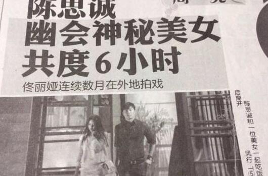 陈思诚2014年就曾被曝出轨 女方还是杨幂同学