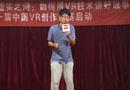 奇幻科技COO王宇:现阶段考虑VR内容变现为时尚早