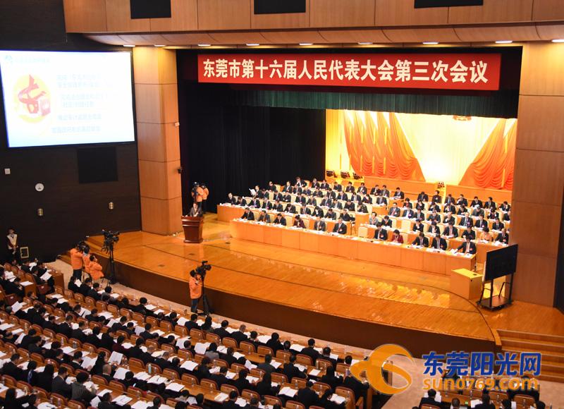 东莞市第十六届人民代表大会第三次会议开幕