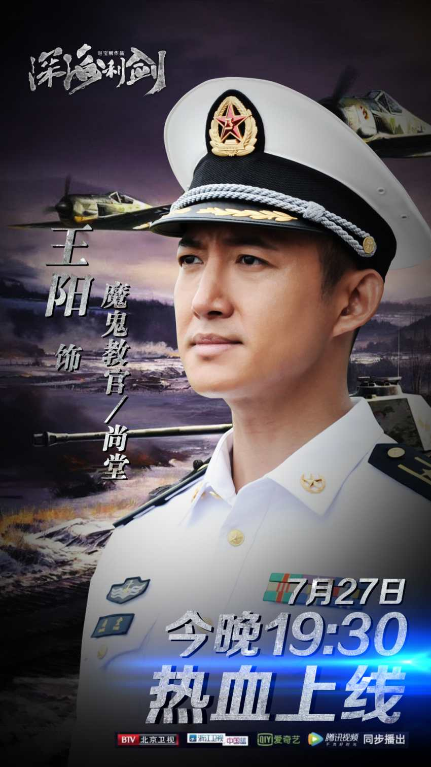 王阳《深海利剑》今开播 赵宝刚:他就是教官尚堂