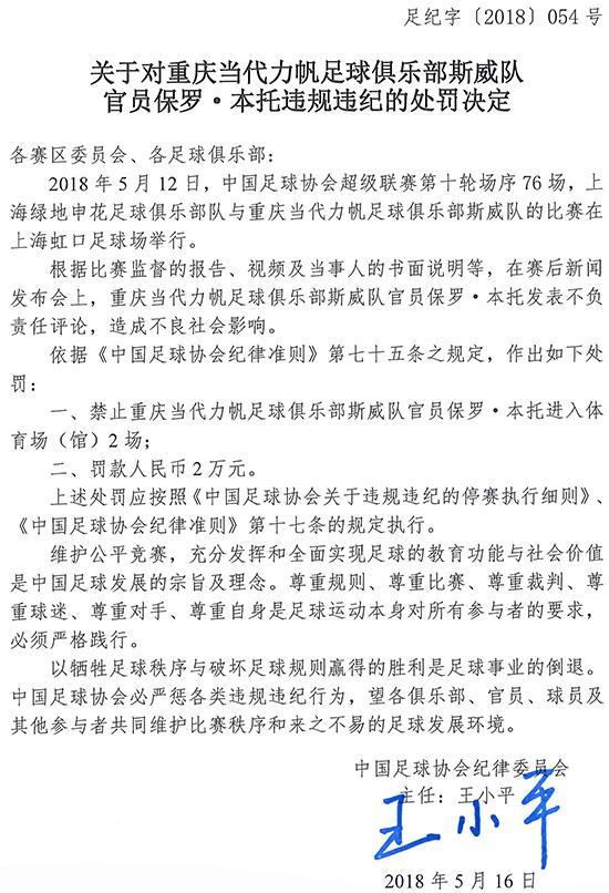 重庆主帅因发布会评价裁判 遭足协禁赛2场+罚2万