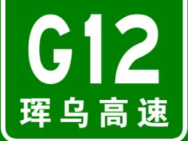 12日6时起珲乌高速吉林方向411-413公里超车道封闭