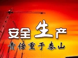 卢氏县:年末岁初 安全生产工作再部署