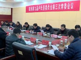 卢氏县政协第九届委员会第三次常委会议召开