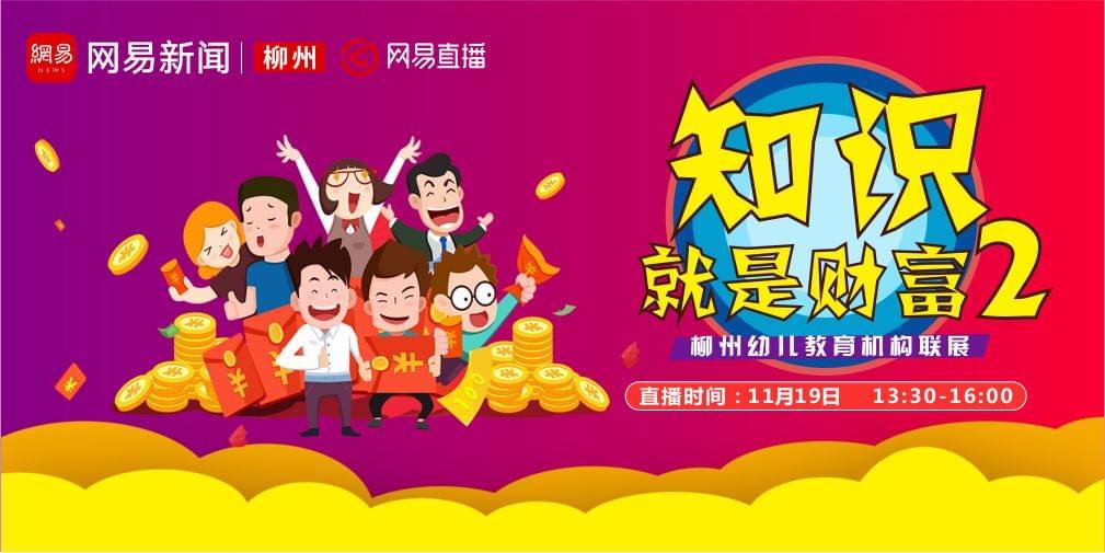 柳州首档大型全民益智娱乐网综