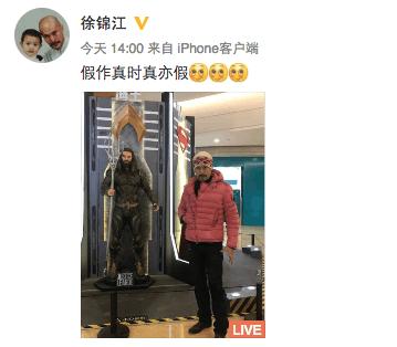 徐锦江玩梗模仿海王自侃:假作真时真亦假