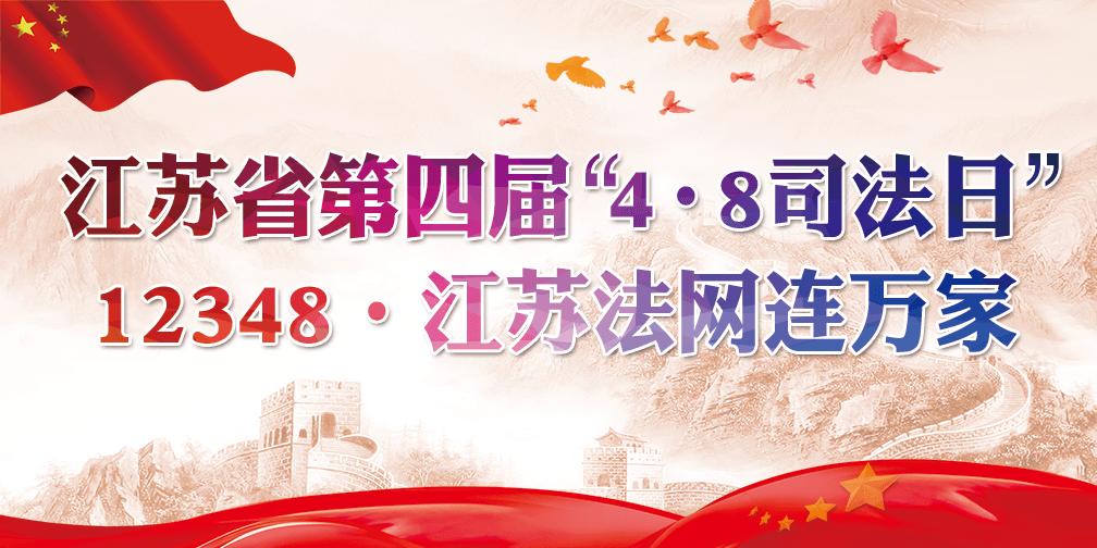 """江苏省第四届""""4·8司法日""""——12348·江苏法网连万"""