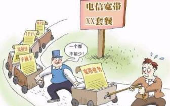 山西通信管理局: 严禁强行捆绑销售等行为