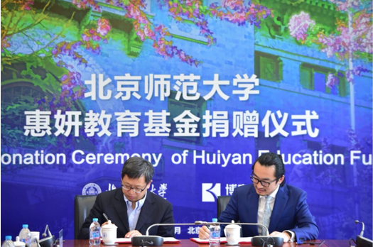 博实乐与北师大就国际教育合作签订了战略协议 北京师范大学教育学部部长朱旭东(左),博实乐教育集团副总裁陈舒(右)
