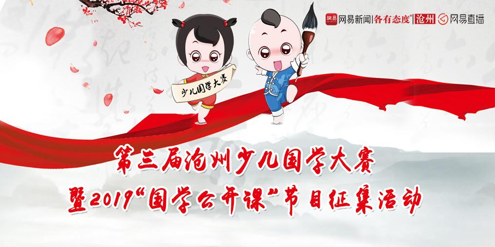 第三届沧州少儿国学大赛新闻发布会