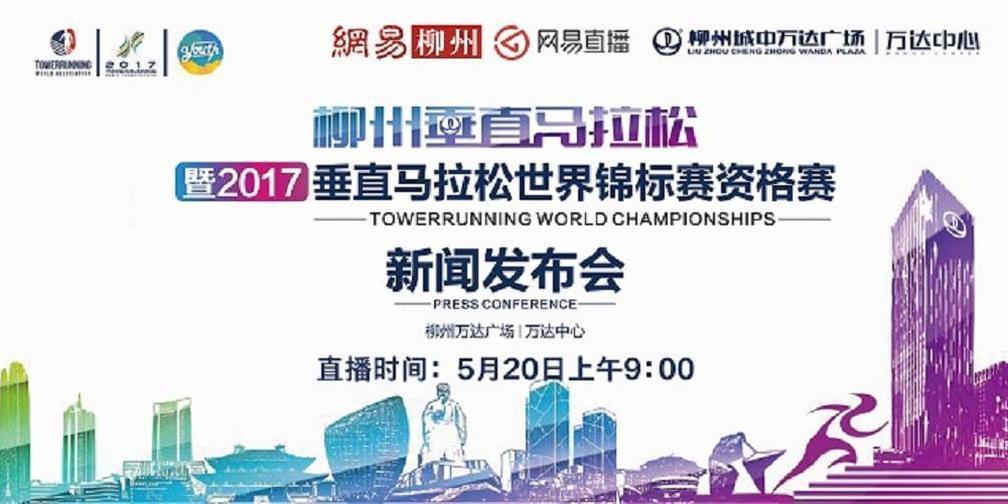 柳州垂直马拉松世界锦标赛资格赛发布会