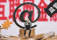 网贷整治1周年:882家平台退出将迎来偏寡头竞争