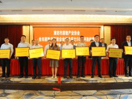 山东高创集团获评潍坊房企综合实力50强排名第一