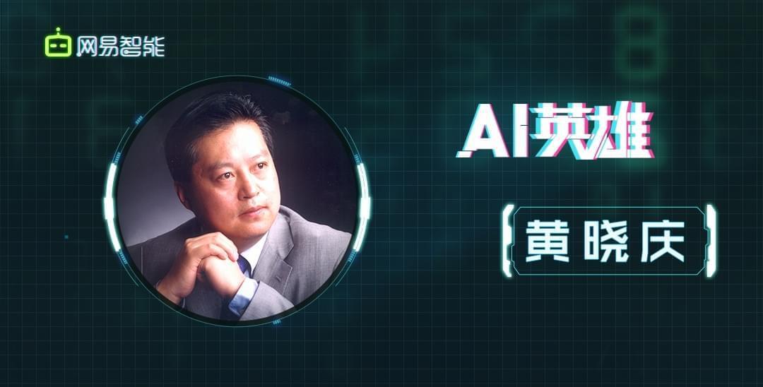 AI英雄 | 专访达闼科技黄晓庆:机器人的1G时代何时到来?