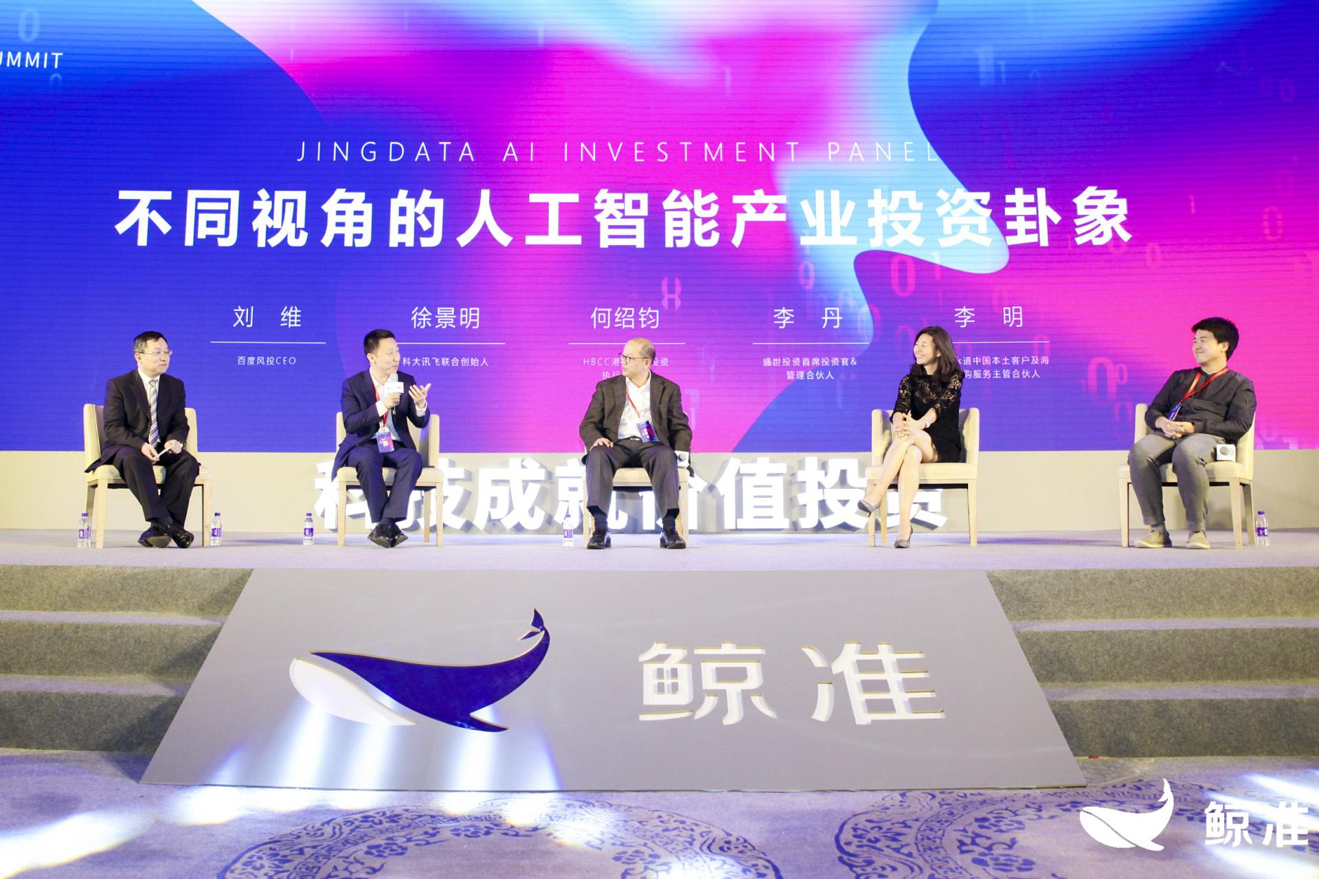 中国AI公司的融资和估值高得离谱?投资人这样回答