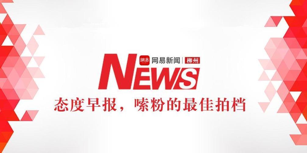 8月23日柳州新闻易早看:吴炜盛赞上汽通用五菱:柳州工业又