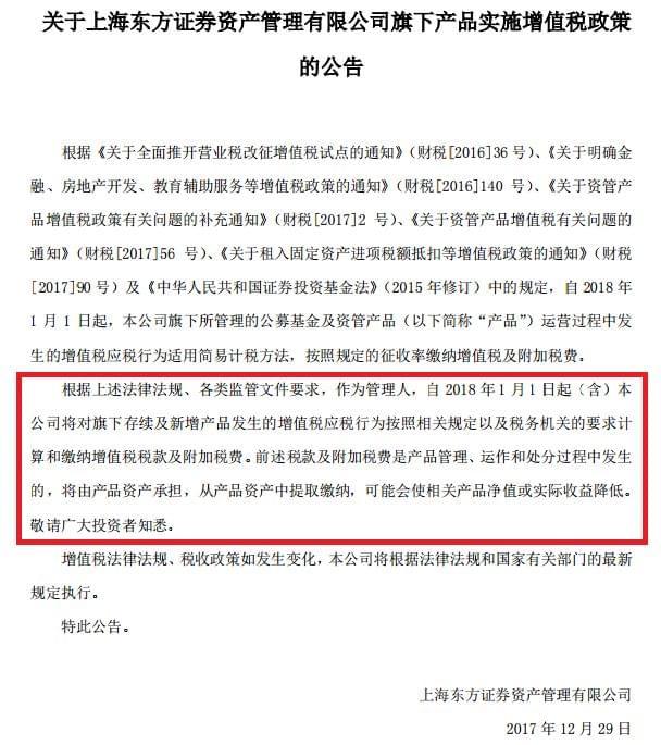 多家资管正式宣布:增值税从产品资产中扣付缴纳
