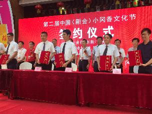 有华人的地方就有小冈香 新会小冈香文化节开幕