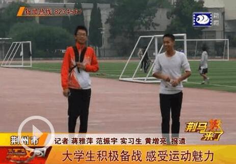荆马来了:运动爱好者积极备战 感受运动魅力