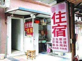 太原火车站周边95家违规经营小旅馆被取缔