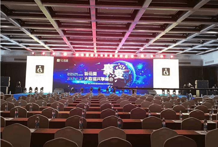 聚变新母婴大数据共享峰会在杭顺利举办,新母婴时代即将起航