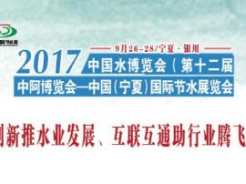 2017中国水博览会-中阿宁夏节水展9月举行