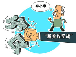2020年淄博市贫困群众同步迈入全面小康社会