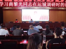 绛县人民检察院学习商黎光书记在运城的讲话精神