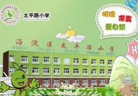 2018年北京海淀重点小学:太平路小学