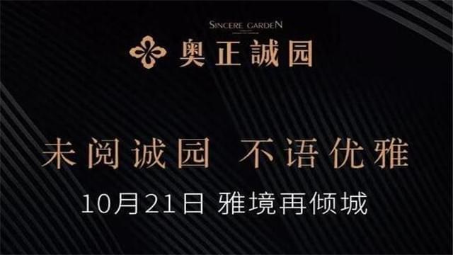 奥正诚园10月21日 载誉开盘