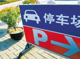 唐山机动车停放服务收费管理办法征求意见