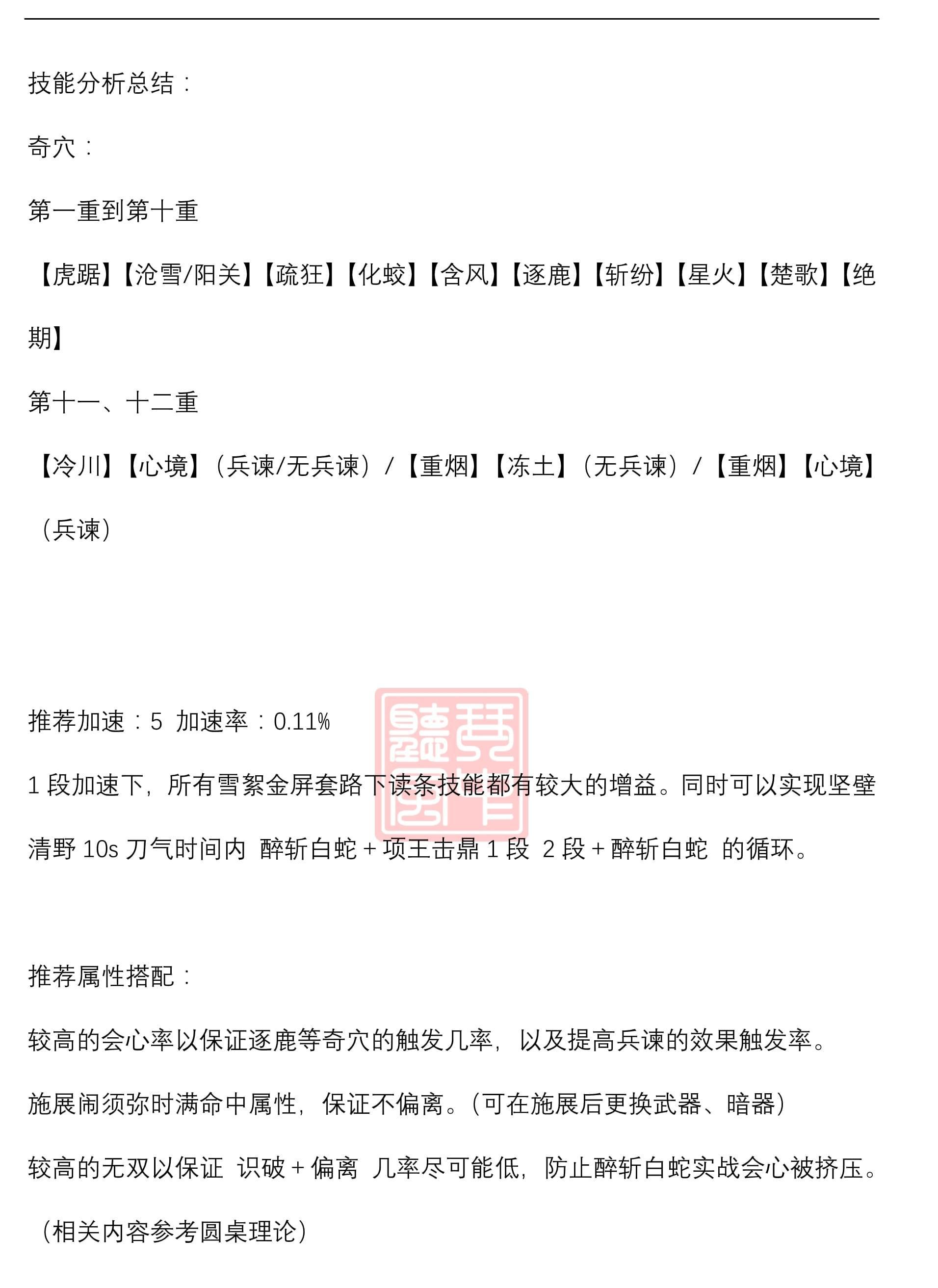 《剑网3》霸刀入门大型攻略 霸刀PVE技能详解